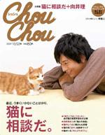 「ChouChou18号」(10/8発売)/角川マーケティング刊